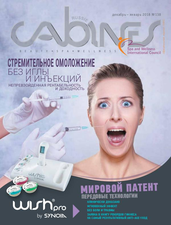 Cabines Russie № 138