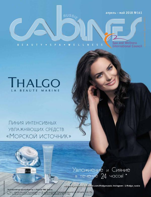 Cabines Russie № 141