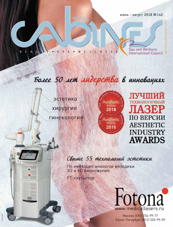 Cabines Russie № 142