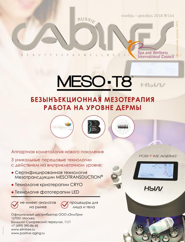 Cabines Russie № 144
