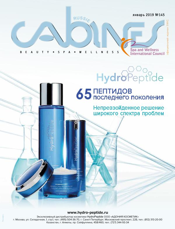 Cabines Russie №145