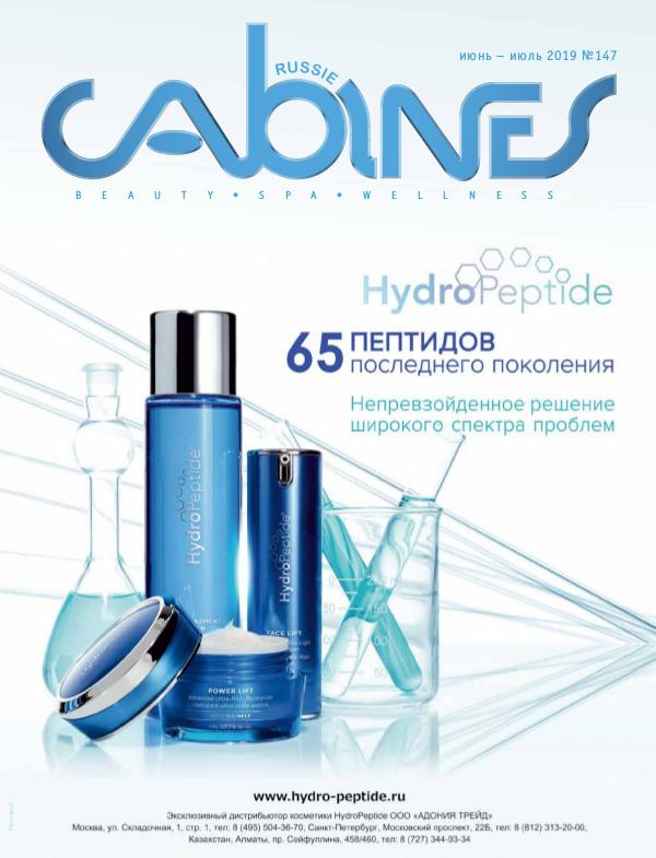 Cabines Russie №147