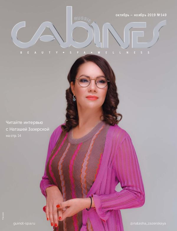 Cabines Russie №149