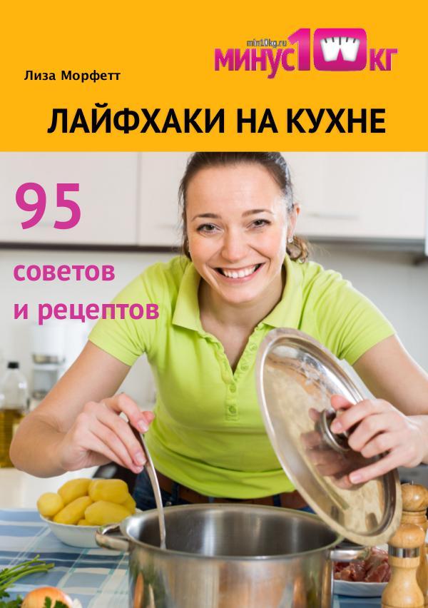 Лайфхаки на кухне