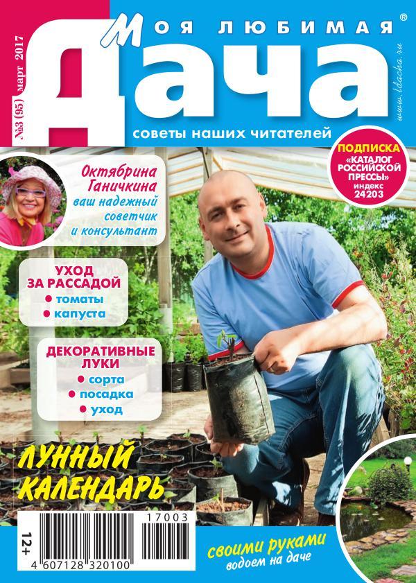 """""""Моя любимая дача"""" №3/2017"""