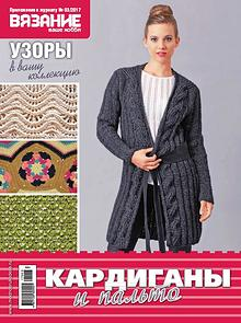 """""""Вязание - ваше хобби"""" Приложение к журналу"""