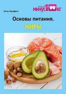 """""""Основы питания. ЖИРЫ"""""""