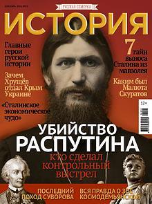 """«История от """"Русской Семерки""""» №10/2016"""