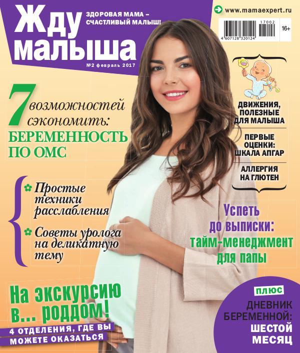 """""""Жду малыша"""" №2/2017"""