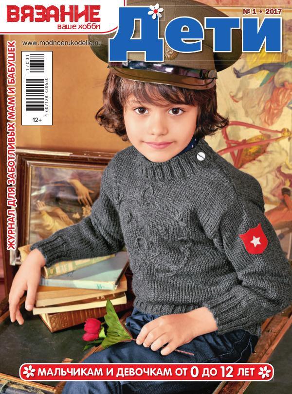 """Вязание - ваше хобби. Дети"" №1/2017"