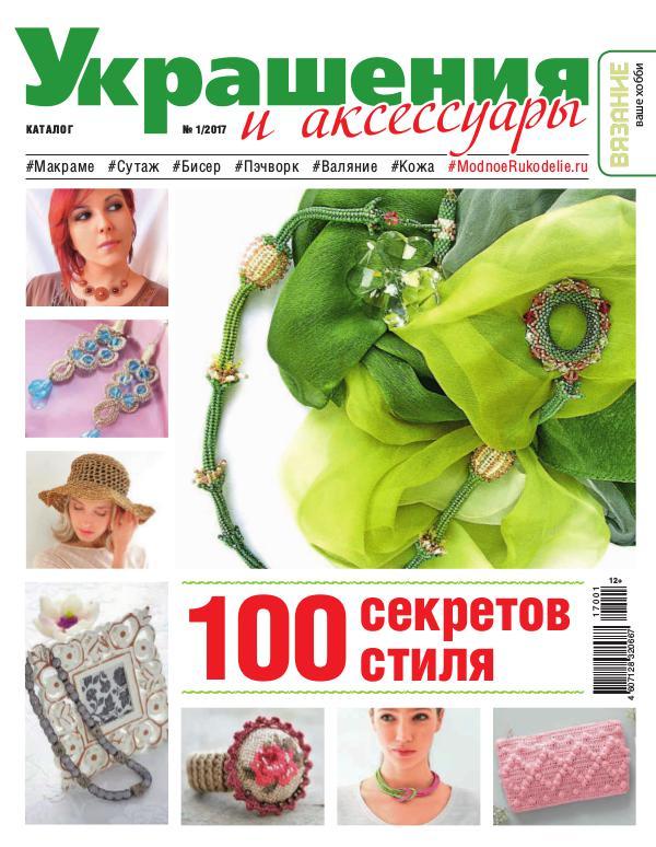 """""""Вязание - ваше хобби. Каталог"""" №1/2017"""