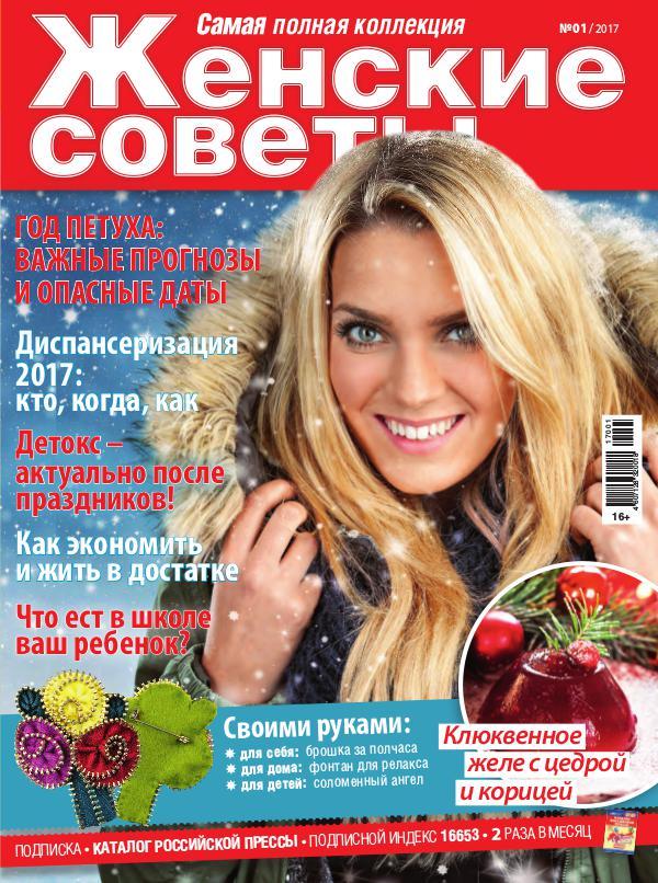 """""""Женские советы"""" №1/2017"""