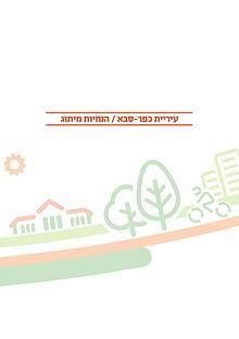 Kfar Saba Brand Book