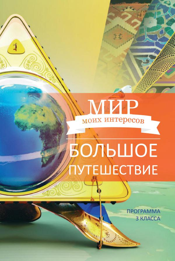 Каталоги по программе «Мир моих интересов» ОМУ Каталог 3 класс