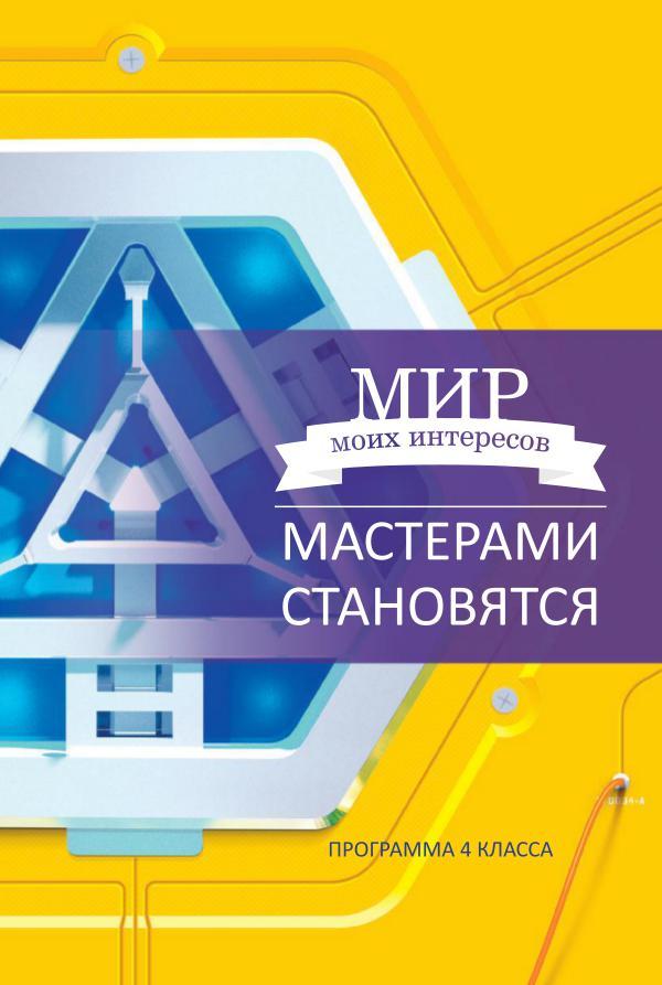 Каталоги по программе «Мир моих интересов» ОМУ Каталог 4 класс