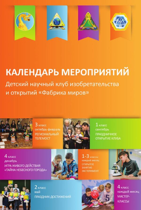 Каталоги по программе «Мир моих интересов» ОМУ Календарь мероприятий