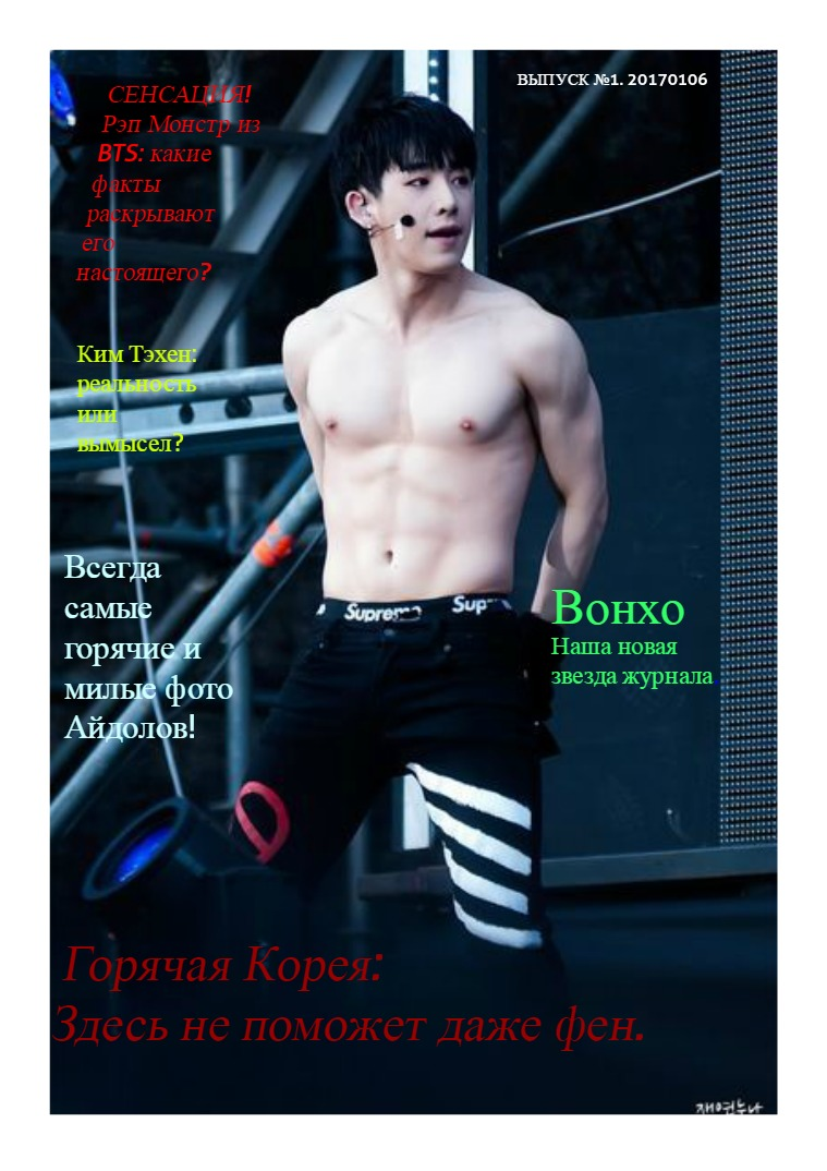 Горячая Корея Журнал
