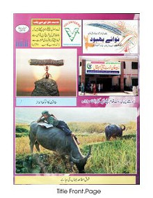Nawa-e-Behbood