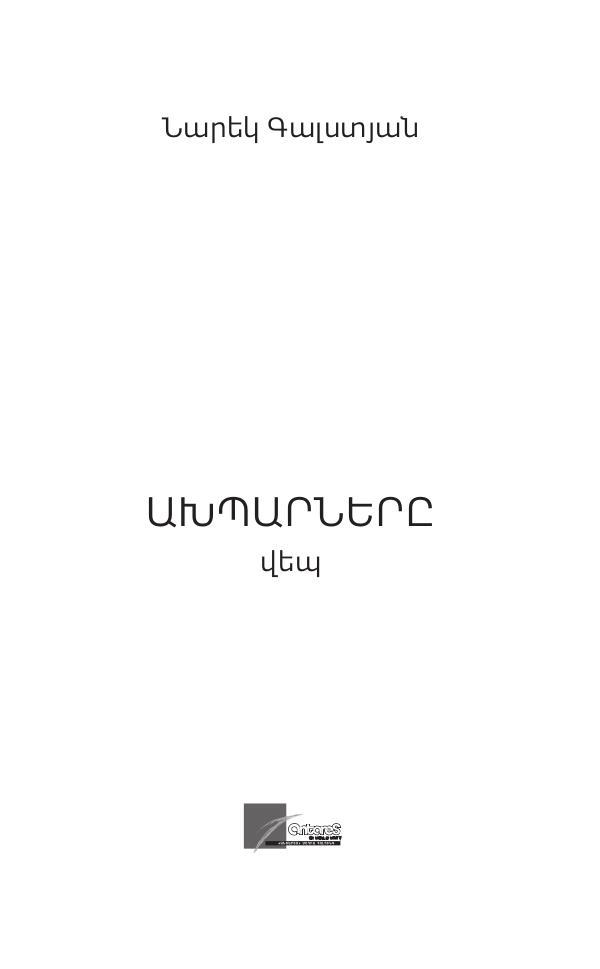 Ախպարները / Նարեկ Գալստյան Գալստյան