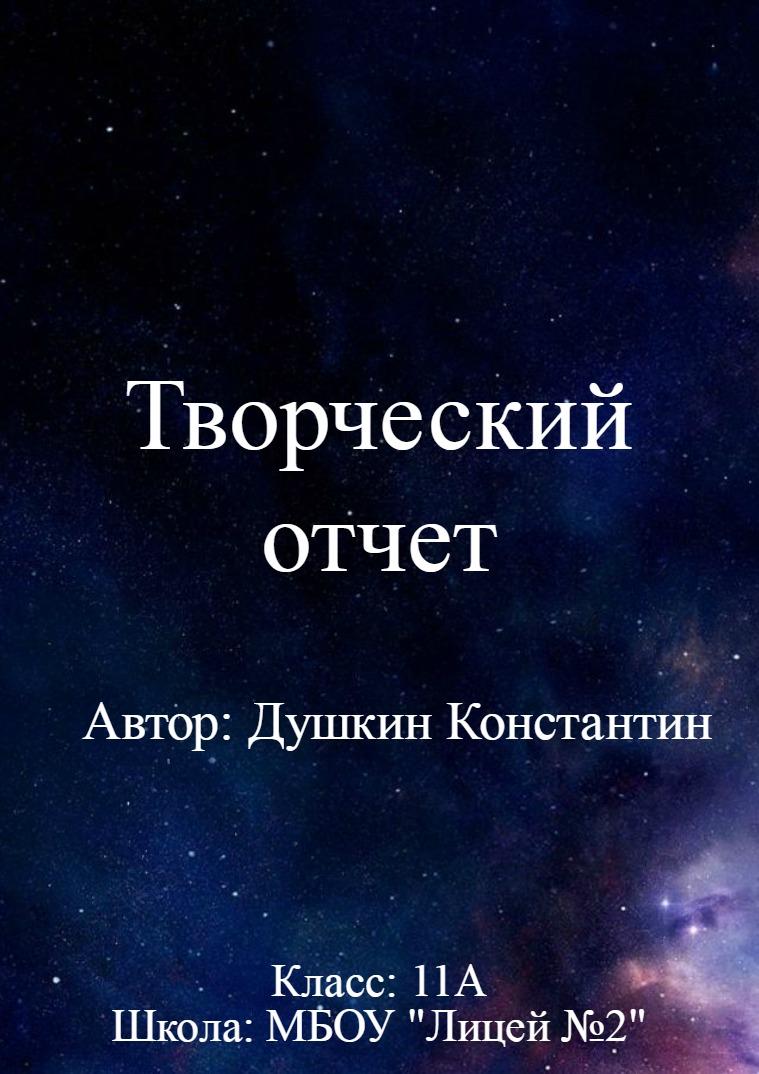 Творческие отчёты лицеистов 11 класса Душкин Константин