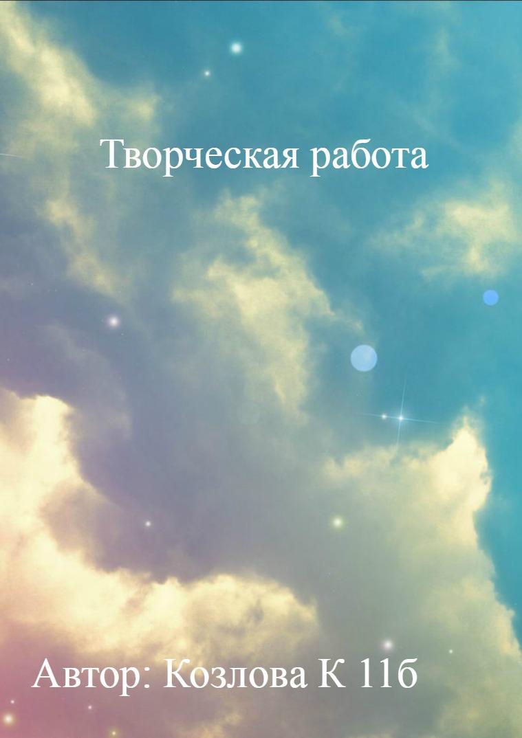 Творческие отчёты лицеистов 11 класса Козлова Кристина