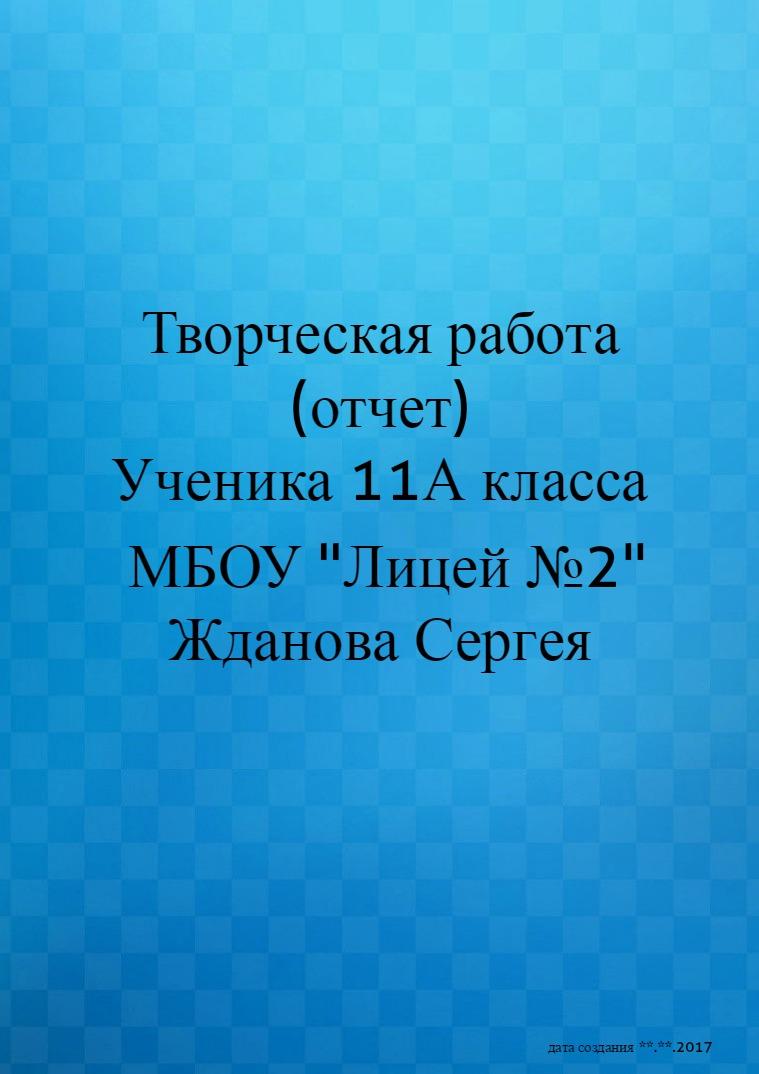 ЖдановСережа
