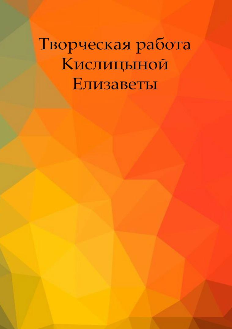 Кислицына Елизавета
