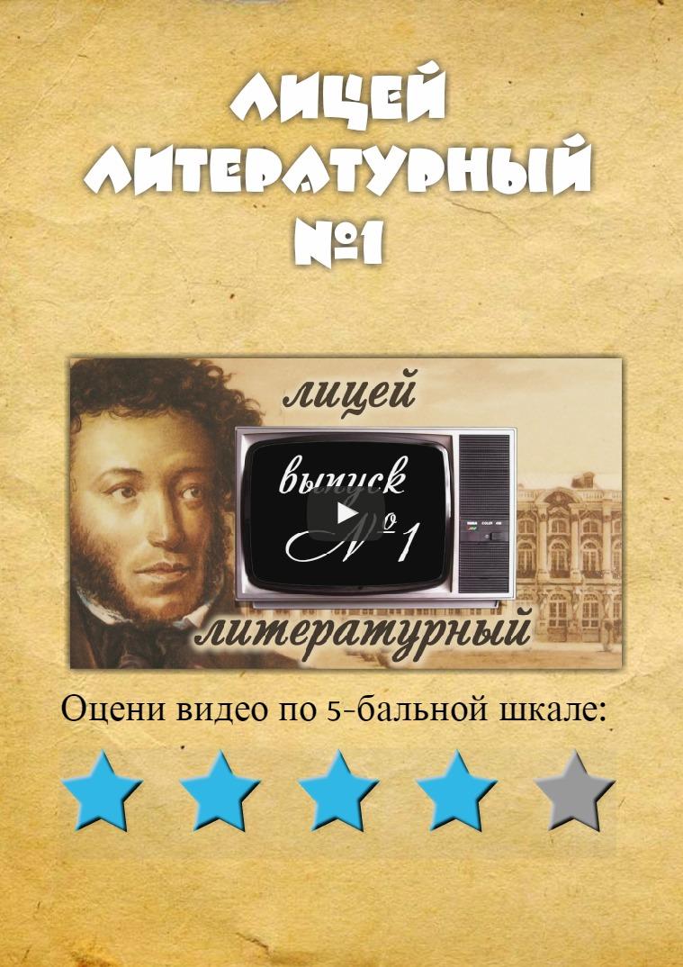 ЛИЦЕЙ2МЕДИА Литературный лицей