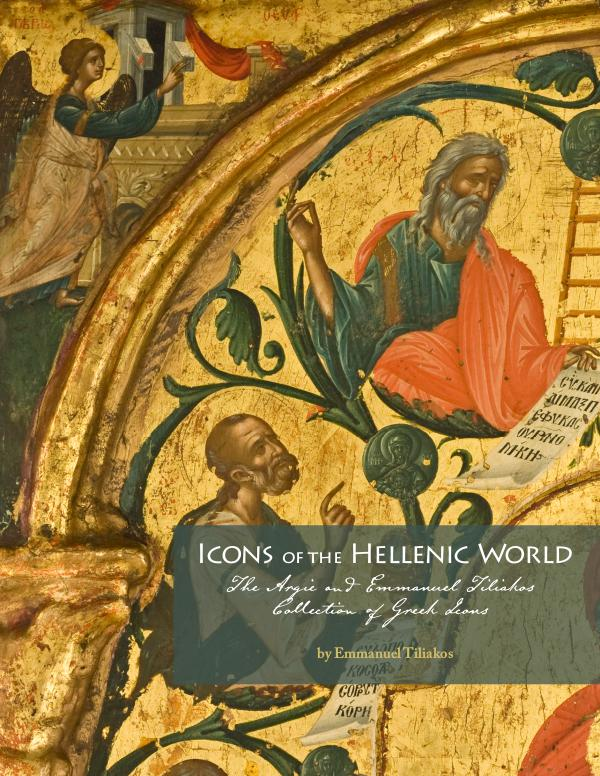 Icons of the Hellenic World 2018