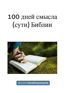 100 дней смысла Библии