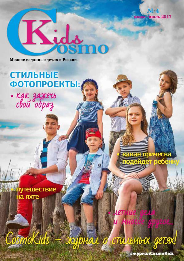 CosmoKids Cosmokids2017_4_web_RI (для интернета_