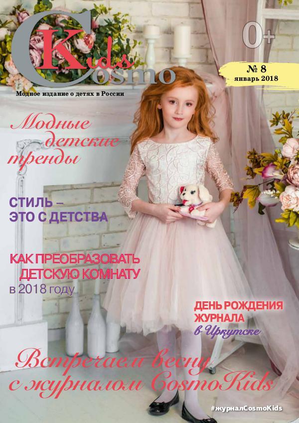 CosmoKids 8 CosmoKids8_Jan_2018_RI (1)