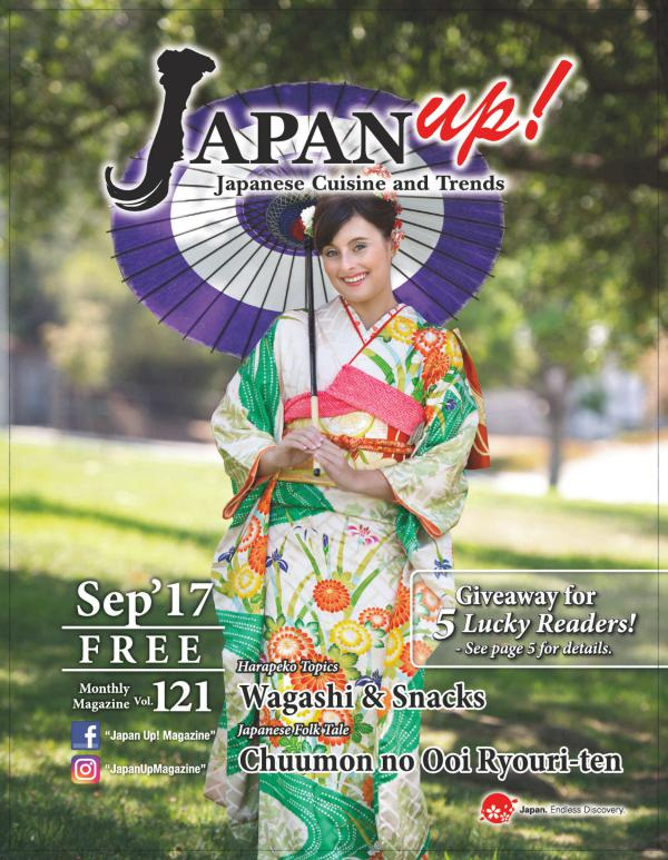 JapanUp! magazine Sep 2017