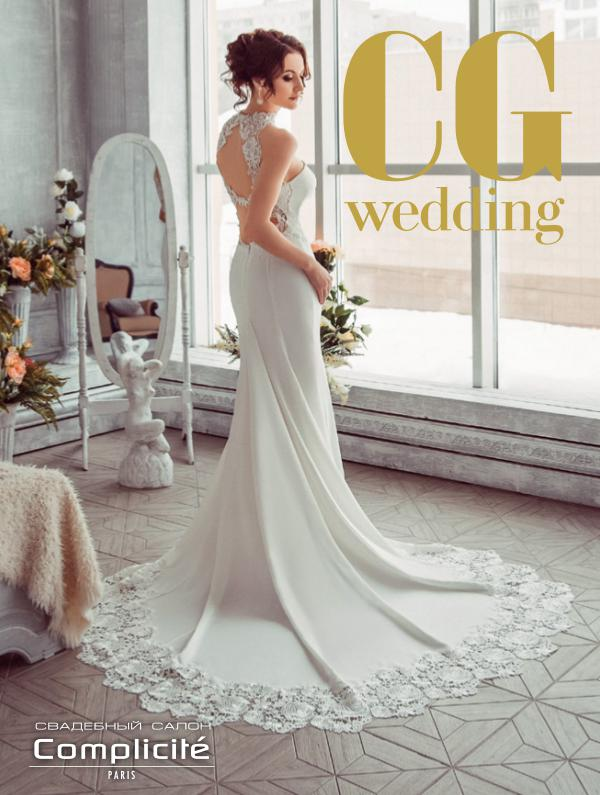 Wedding_CG_2017