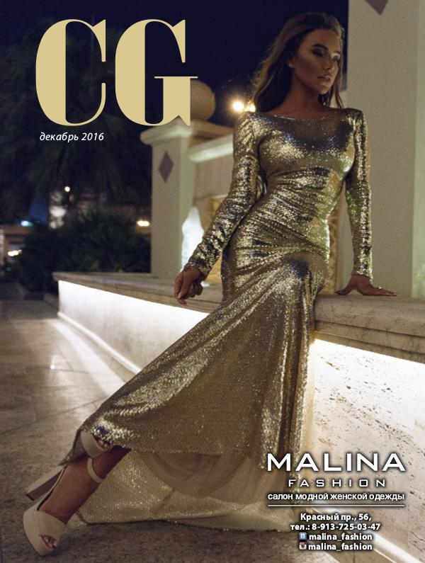 CG Информационный глянец о красоте, моде и стиле