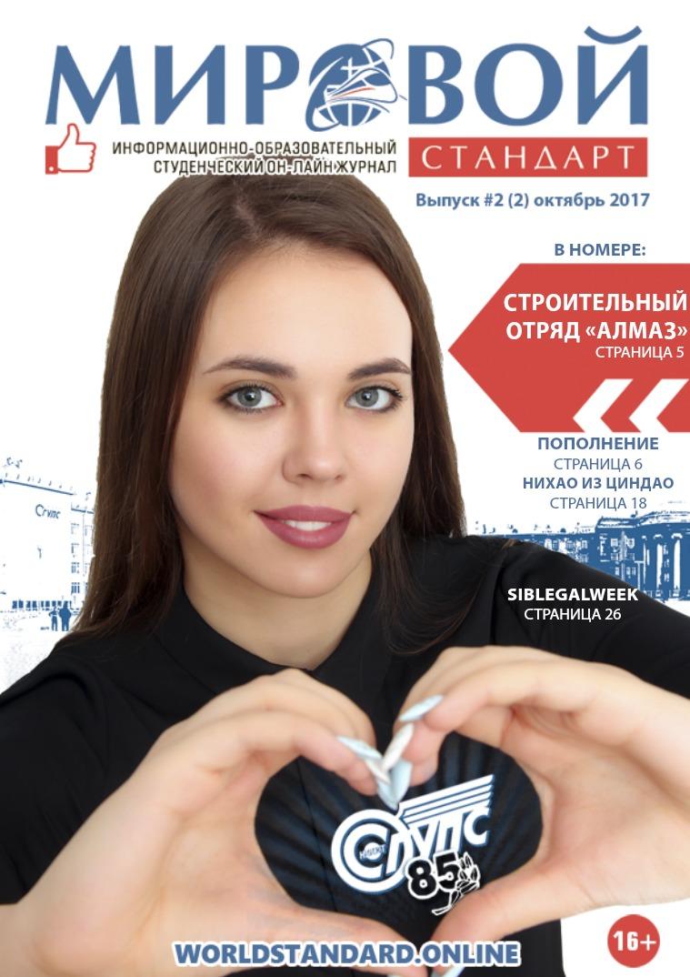 МИРОВОЙ СТАНДАРТ #2 (2) Октябрь 2017