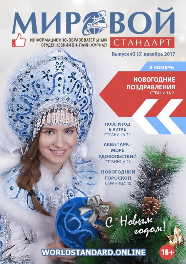 МИРОВОЙ СТАНДАРТ #3 (3) Декабрь 2017