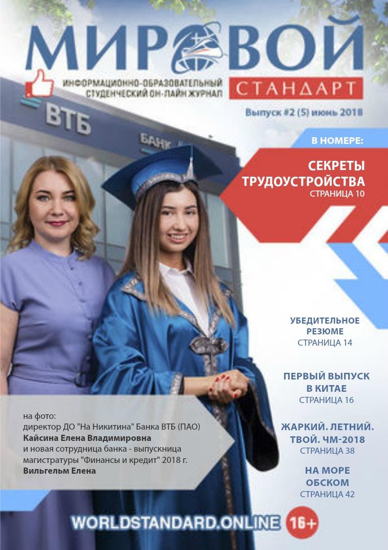 МИРОВОЙ СТАНДАРТ #2 (5) Июнь 2018