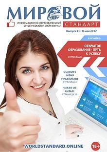 МИРОВОЙ СТАНДАРТ