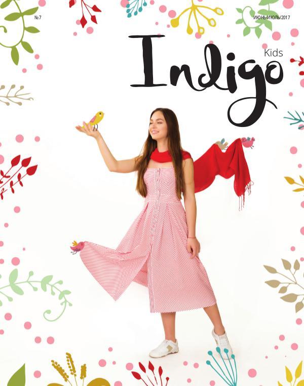 Indigo Kids Indigo Kids Июнь-Июль