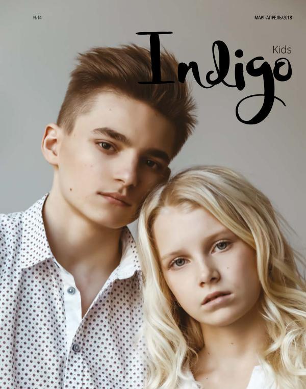 Indigo_march-april2018_web