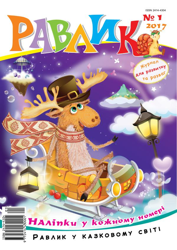 РАВЛИК журнал для розвитку та розваг дітей від 3 до 6
