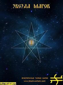 Звезда магов