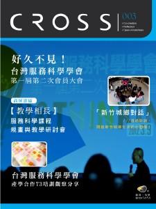 CROSS Magazine Issue 03