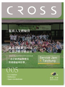 CROSS Magazine Issue 05