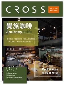 CROSS Magazine Issue07