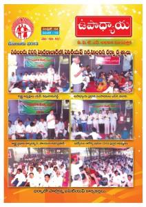 Upadhyaya December 2013