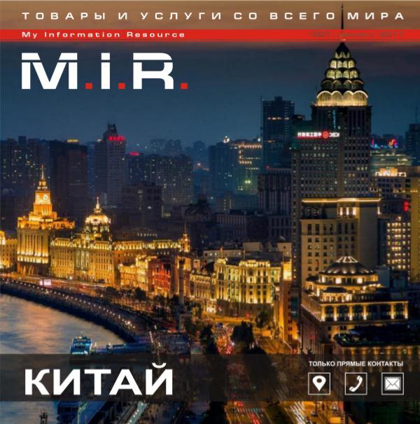 """Журнал """"M.I.R."""" Январь 2017"""