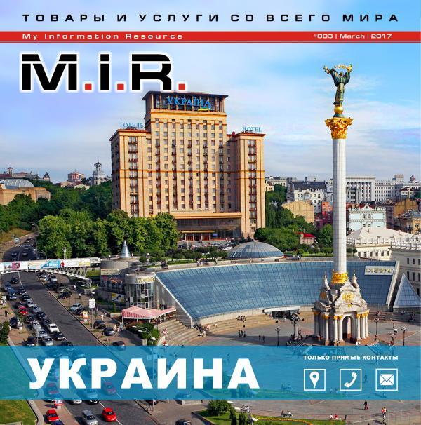 "Журнал ""M.I.R."" Март 2017"