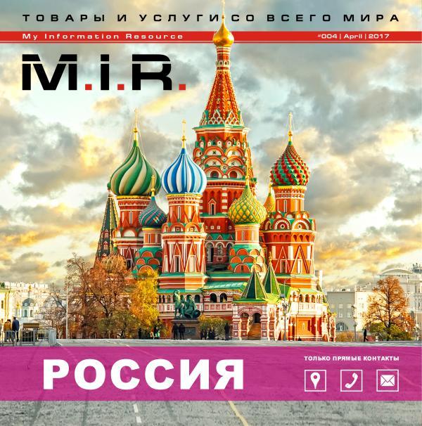 """Журнал """"M.I.R."""" Апрель 2017"""